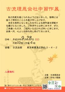 社中展2014