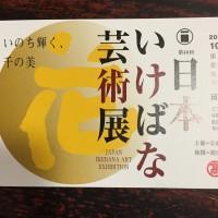 48回日本いけばな芸術展